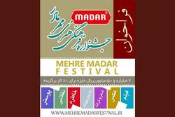 جوایز نقدی جشنواره «مهر مادر» اعلام شد