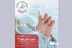 همایش آموزش پزشکی در افق ۱۴۴۴ برگزار می شود