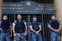 بازگشایی بانک ها در لبنان