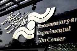 انتشار فراخوان حمایت از سینمای خلاق توسط مرکز گسترش سینمای مستند