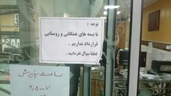 پذیرش نکردن بیمهشدگان بیمه سلامت در مراکز دولتی تخلف است