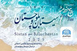 برگزاری رویداد کارآفرینی اجتماعی با عنوان «سیستان وبلوچستان ۱۴۰۴»
