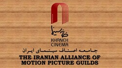 A logo for the Iranian House of Cinema.