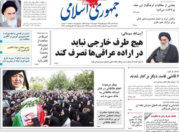 صفحه اول روزنامههای ۱۱ آبان ۹۸