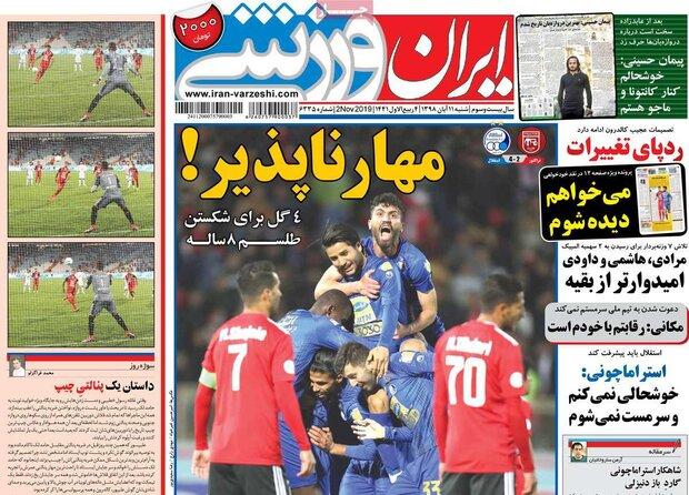 صفحه اول روزنامههای ورزشی ۱۱ آبان ۹۸