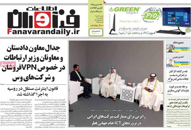 صفحه اول روزنامههای اقتصادی ۱۱ آبان ۹۸
