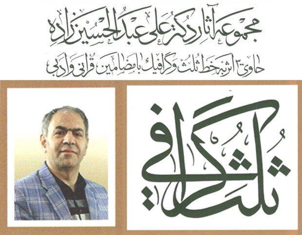 کتاب «ثلثگرافی» با مضامین قرآنی و ادبی منتشر شد