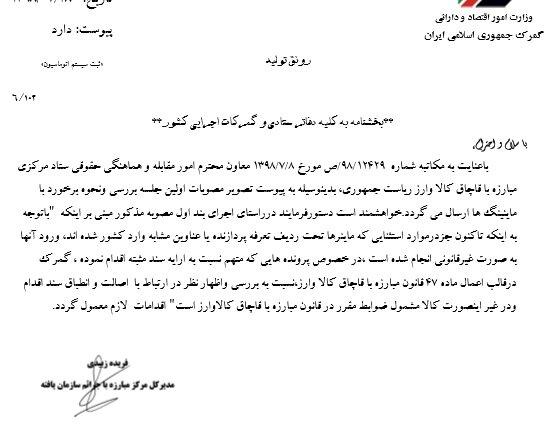 اعلام گمرک ایران اعلام کرد ورود ماینرها به کشور جز در موارد استثنایی که ماینرها تحت ردیف تعرفه پردازنده یا عناوین مشابه وارد کشور شدهاند، غیر قانونی انجام شده است.