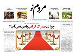 صفحه اول روزنامه های استان زنجان ۱۲ آبان ۹۸
