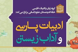 نشست دوم «ادبیات پارسی و آداب زیستن» برگزار می شود