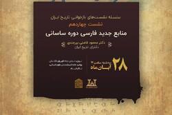 نشست «منابع جدید فارسی دوره ساسانی» برگزار می شود