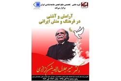 نشست «آرامش و آشتی در فرهنگ و منش ایرانی» برگزار می شود