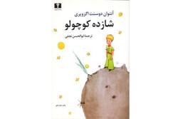ترجمه نجفی از شازده کوچولو چاپ سیزدهمی شد