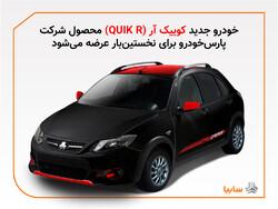 مدل جدیدی از خودرو کوئیک  در پارس خودرو تولید میشود