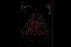 انتشار پوستر نمایش «دیوار دریا»