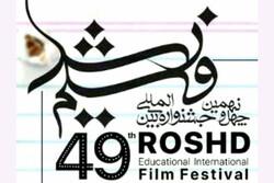 اسامی مستندهای راه یافته به جشنواره «رشد» اعلام شد