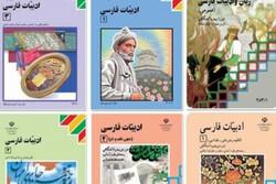 در ۳ سال گذشته متنی از کتب فارسی حذف نشده است