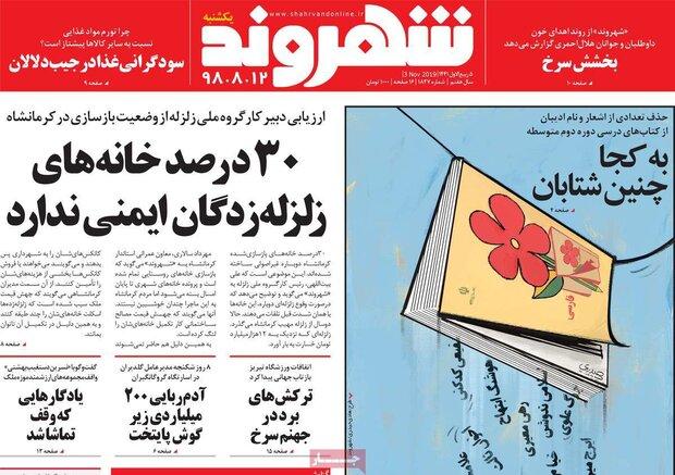 صفحه اول روزنامههای ۱۲ آبان ۹۸