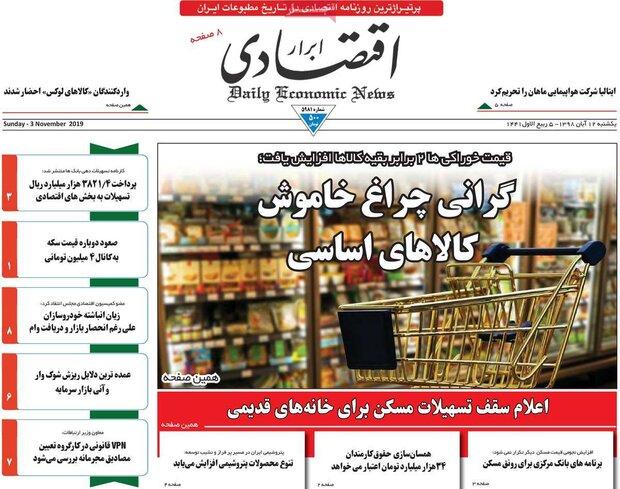 صفحه اول روزنامههای اقتصادی ۱۲ آبان ۹۸