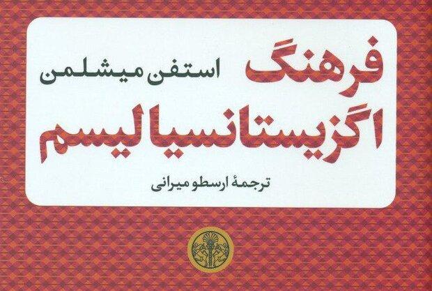 کتاب «فرهنگ اگزیستانسیالیسم» منتشر شد