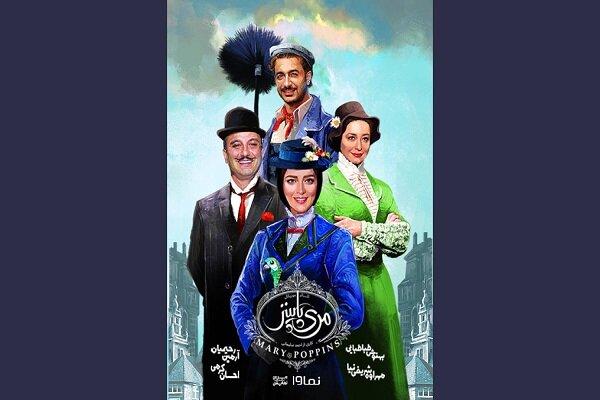 Süper dadı Mary Poppins Tahran'da!