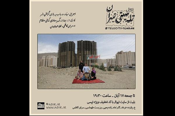 انتشار تیزر «تله سیتی-تهران»/ مخاطبان به سرای کاظمی رفتند
