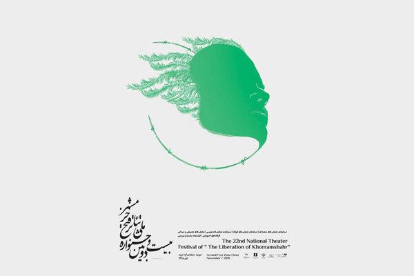 حمایت انجمن تئاتر انقلاب از آثار برگزیده جشنواره فتح خرمشهر