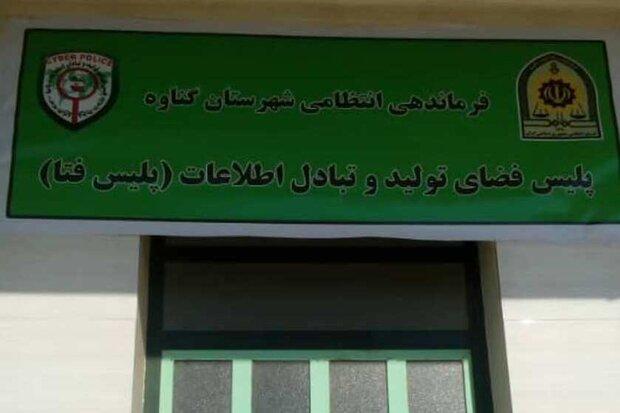 دفتر پلیس فتا در گناوه راهاندازی شد