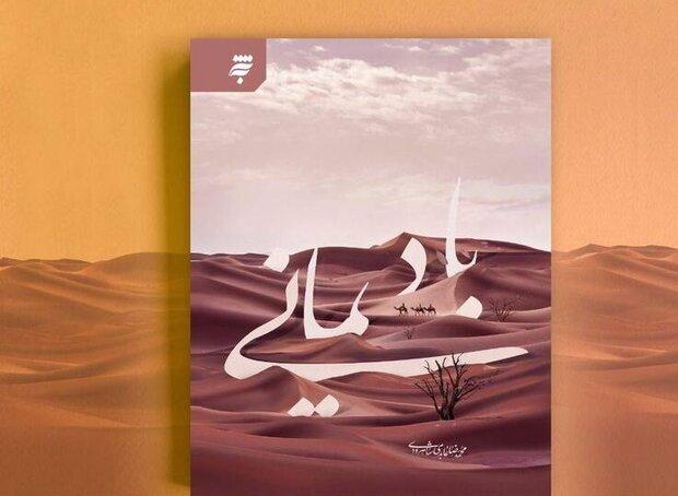 «باد یمانی» به بازار کتاب رسید/ هشت داستان از زندگی امام یازدهم