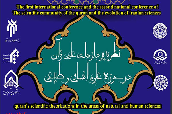 First intl. conference on Quran's contribution to scientific theories to be held in Tehran in Dec.