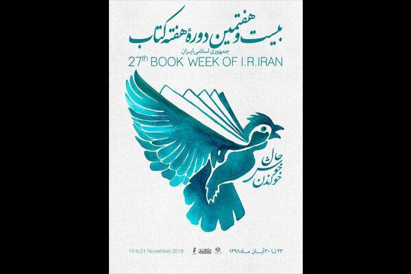 27th Book Week of Iran in 5 countries