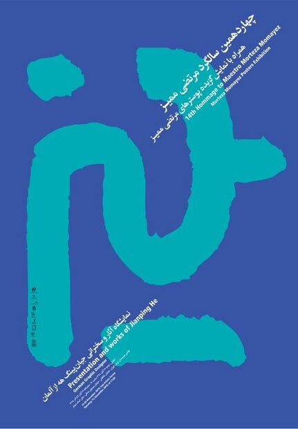 Artists to remember graphic design icon Morteza Momayyez in Tehran