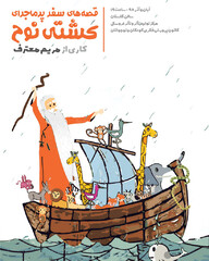 "A poster for ""The Stories of Noah's Ark on the Voyage""."