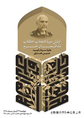 A poster for the first edition of the Martyr Hossein Hamedani Awards.