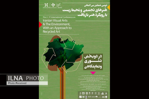 Tehran conference to discuss connections between art and the environment