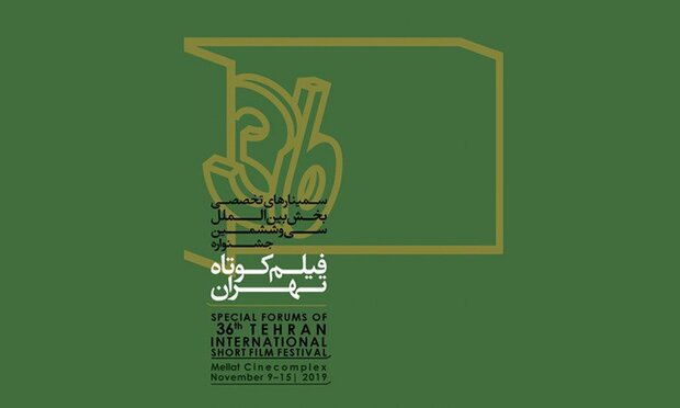 Tehran Short Filmfest. hosts expert meetings with 5 foreign guests