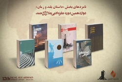 This combination photo shows the novel nominated for the Jalal Al-e Ahmad Literary Awards.