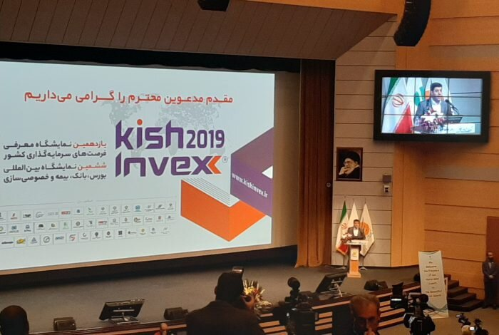 Iran's international bourse to be set up by Mar. 2020 - Tehran Times