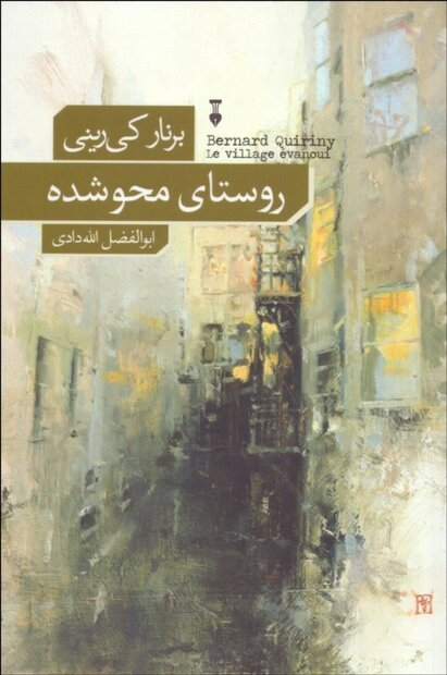 """The Fainting Village"" published in Persian"