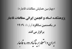 """اقامة ندوة تحت عنوان """"ايران و الاستعمار البريطاني في عهد القاجار"""" بطهران"""
