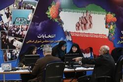 بدء تسجيل المرشحين للانتخابات البرلمانية في طهران/صور