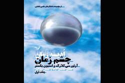 ترجمه اولین جلد از «ادیسه زمانِ» سیکلارک منتشر شد