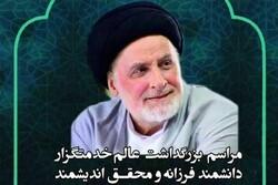 مراسم بزرگداشت مرحوم علامه سید جعفر مرتضی عاملی برگزار میشود