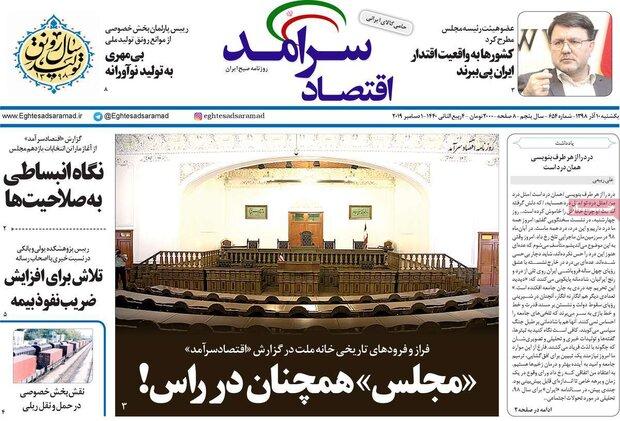 صفحه اول روزنامههای اقتصادی ۱۰ آذر ۹۸