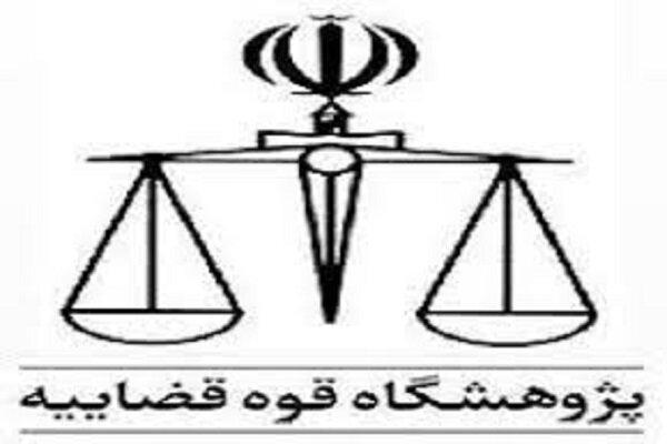 فراخوان پژوهشگاه قوه قضائیه درمورد دریافت مجموعه مقالات قضائی