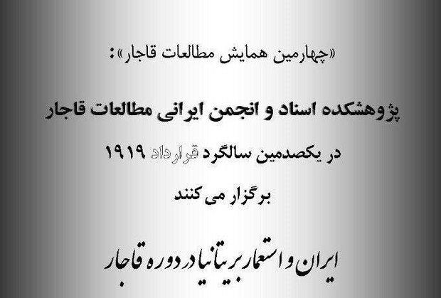همایش ایران و استعمار بریتانیا در دوره قاجار برگزار میشود