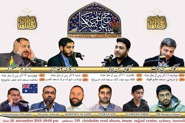 تلاوات القراء الايرانيين والافغان في سيدني
