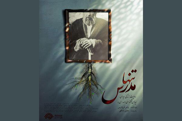رونمایی از پوستر مستند «تنها مدرس»