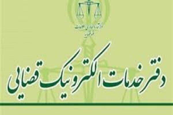 امکان فعالیت دفاتر خدمات الکترونیک قضایی در اماکن مسکونی فراهم شد