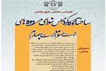 عناوین مقالات پذیرفتهشده در هفتمین همایش تاریخ مجلس منتشر شد